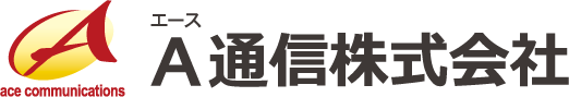エース通信株式会社